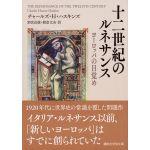 講談社学術文庫2444 十二世紀のルネサンス ヨーロッパの目覚め