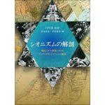 シオニズムの解剖 現代ユダヤ世界におけるディアスポラとイスラエルの相克