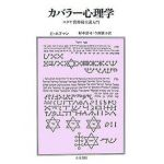 カバラー心理学 ユダヤ教神秘主義入門