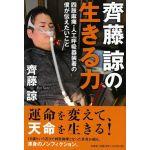 齊藤諒の生きる力 四肢麻痺・人工呼吸器装着の僕が伝えたいこと