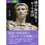 講談社学術文庫2466 地中海世界とローマ帝国 興亡の世界史