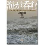 海が呑む 3・11東日本大震災までの日本の津波の記憶