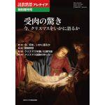 説教黙想アレテイア特別増刊号 受肉の驚き 今、クリスマスをいかに語るか