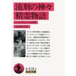岩波文庫 流刑の神々/精霊物語