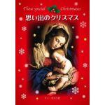 小冊子 思い出のクリスマス