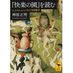講談社学術文庫2447 『快楽の園』を読む ヒエロニムス・ボスの図像学
