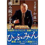 天才棋士加藤一二三 挑み続ける人生
