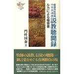 藤盛勇紀牧師の礼拝説教 説教聴聞録 ルカによる福音書