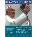 教皇フランシスコ講話集4