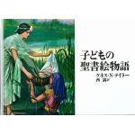 子どもの聖書絵物語