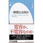 平凡社新書0865 一神教とは何か キリスト教、ユダヤ教、イスラームを知るために