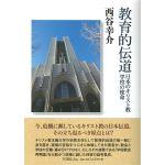 教育的伝道 日本のキリスト教学校の使命