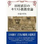 田村直臣のキリスト教教育論