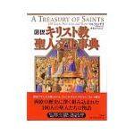図説キリスト教聖人文化事典