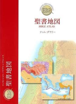聖書地図 エッセンシャル・バイブル・レファレンスシリーズ