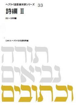 【オンデマンド版】 ヘブライ語聖書対訳シリーズ33 詩編2