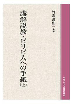 講解説教・ピリピ人への手紙(上)(オンデマンド版)