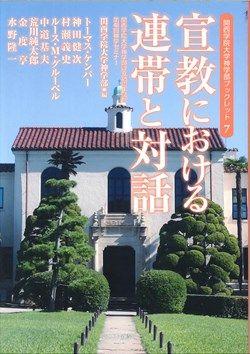 関西学院大学神学部ブックレット7 宣教における連帯と対話