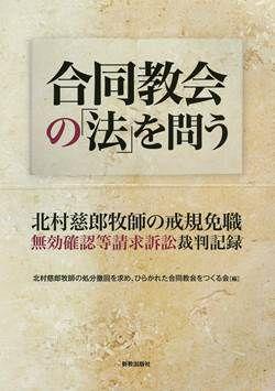 合同教会の「法」を問う 北村慈郎牧師の戒規免職無効確認等請求訴訟裁判記録