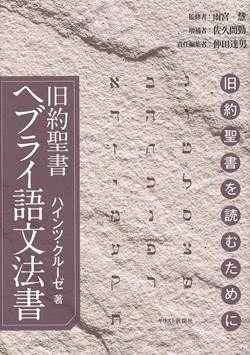 旧約聖書ヘブライ語文法書