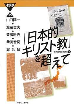 21世紀ブックレット55 「日本的キリスト教」を超えて