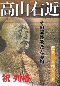 高山右近 歴史・人物ガイド その霊性をたどる旅