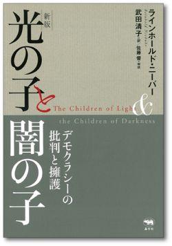 光の子と闇の子 デモクラシーの批判と擁護 新版