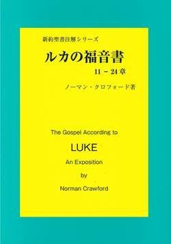 新約聖書注解シリーズ ルカの福音書 11-24章