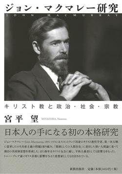 ジョン・マクマレー研究 キリスト教と政治・社会・宗教