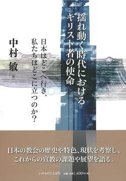 揺れ動く時代におけるキリスト者の使命──日本はどこへ行き、私たちはどこに立つのか?
