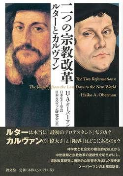 二つの宗教改革 ルターとカルヴァン
