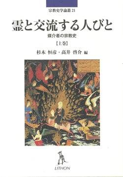 宗教史学論叢21 霊と交流する人びと 上巻