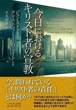 今日におけるキリスト者の宣教