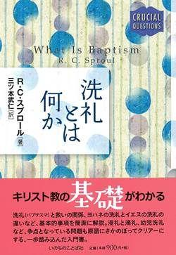 洗礼とは何か