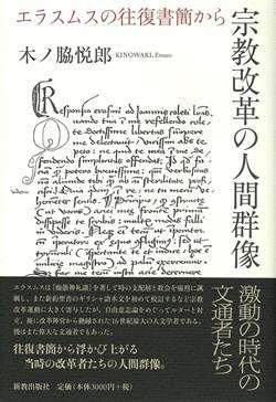 宗教改革の人間群像 エラスムスの往復書簡から