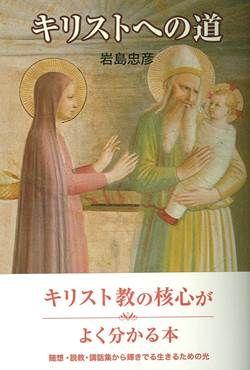 キリストへの道