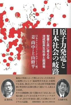 原子力発電と日本社会の岐路 聖書と共に考える混成型共生社会と脱原発