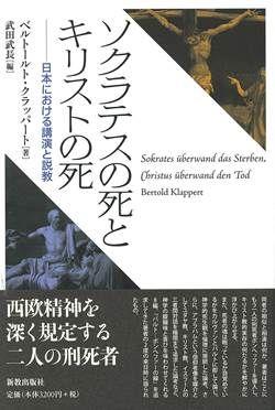ソクラテスの死とキリストの死 日本における講演と説教