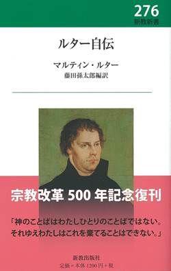 ルター自伝(宗教改革500年記念復刊)