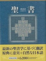 聖書新改訳2017