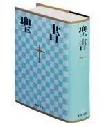 新共同訳小型聖書NI44