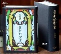 文語訳聖書