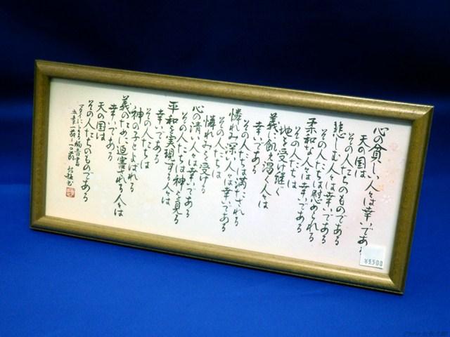 滑川詩遊先生書パノラマフレーム(木製) マタイ5章山上の垂訓