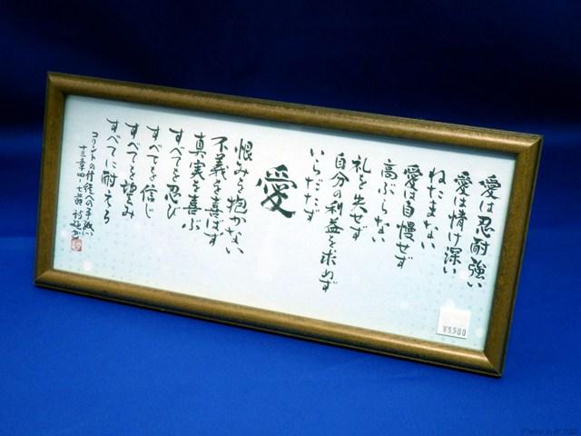 滑川詩遊先生書パノラマフレーム(木製)コリント第一の手紙13章