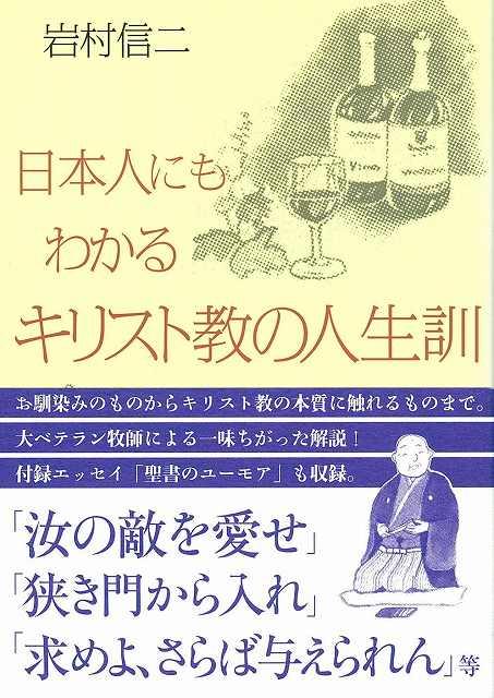 イーショップ教文館: 日本人にもわかるキリスト教の人生訓