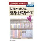 説教黙想アレテイア 特別増刊号 説教者のための聖書注解書ガイド