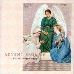 ADVENT PROMISE アドベント―平和への約束―