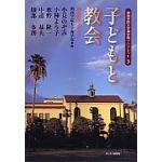 関西学院大学神学部ブックレット3 子どもと教会