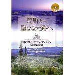 荒野から聖なる大路へ 日本ケズィック・コンベンション50年記念誌