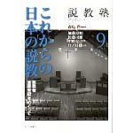 説教塾ブックレット9 これからの日本の説教